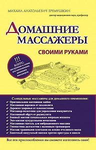 М. А. Еремушкин - Домашние массажеры своими руками
