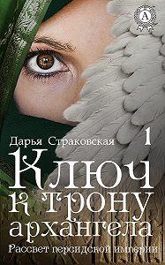 Дарья Страковская -Ключ к трону архангела