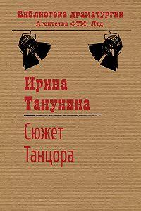 Ирина Танунина -Сюжет Танцора