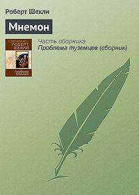Роберт Шекли -Мнемон