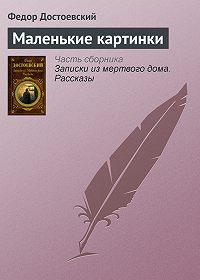 Федор Михайлович Достоевский -Маленькие картинки