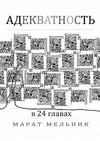 Марат Мельник -Адекватность