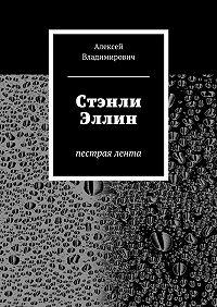 Алексей Владимирович -Стэнли Эллин. Пестрая лента