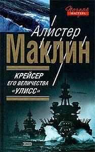 Алистер  Маклин - Крейсер его величества «Улисс»