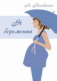 Лилия Юрьевна Возовская -Я беременна
