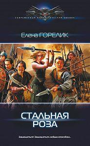 Елена Горелик -Стальная роза