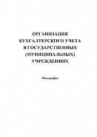Коллектив Авторов -Организация бухгалтерского учета в государственных (муниципальных) учреждениях