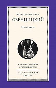 Валентин Свенцицкий -Избранное