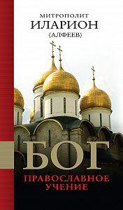 Митрополит Иларион (Алфеев) -Бог: Православное учение