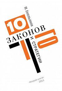 Михаил Емельянов -Десять законов Го и стратегии