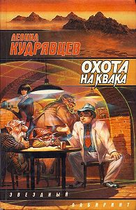 Леонид Кудрявцев -Охота на Квака