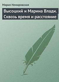 Мария Немировская - Высоцкий и Марина Влади. Сквозь время и расстояние