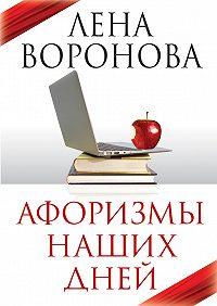 Елена Воронова -Афоризмы наших дней