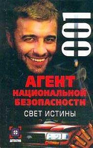 Рамиль Ямалеев -Свет истины