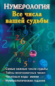 Наталья Ольшевская -Нумерология. Все числа вашей судьбы