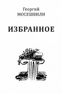 Георгий Мосешвили, Л. Пименова - Избранное. Том II