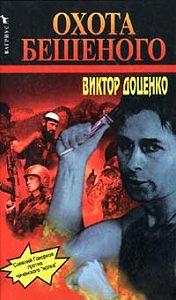 Виктор Доценко - Охота Бешеного
