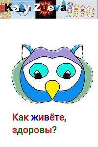 Екатерина Зуева -Как живете, здоровы?