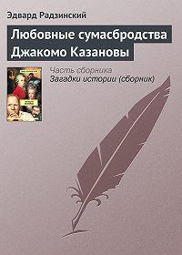Эдвард Радзинский - Любовные сумасбродства Джакомо Казановы
