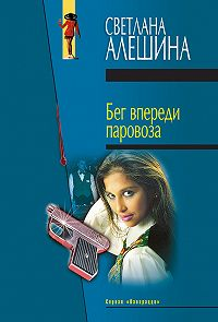 Светлана Алешина -Бег впереди паровоза (сборник)