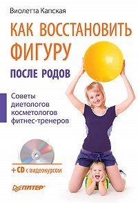 Виолетта Капская -Как восстановить фигуру после родов