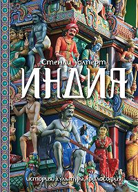 Стенли Уолперт -Индия. История, культура, философия