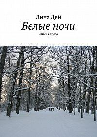 Лана Дей - Белые ночи (сборник)