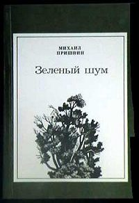 Михаил Пришвин - Лесная капель