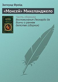 Зигмунд Фрейд -«Моисей» Микеланджело