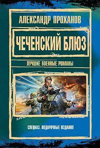 Александр Проханов - Чеченский блюз