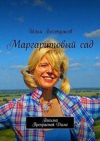 Илья Бестужев -Маргаритовыйсад