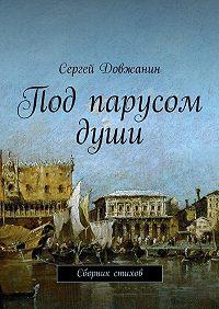 Сергей Довжанин -Под парусом души. Сборник стихов