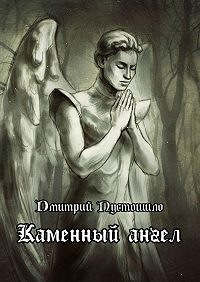 Дмитрий Пустошило -Каменный ангел