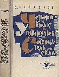 Евгений Кораблев -Четверо и Крак