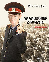 Иван Белогорохов - Милиционер социума. Ночная охота