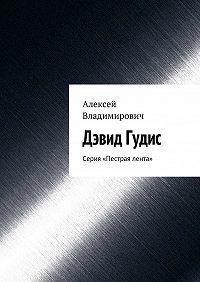 Алексей Владимирович -Дэвид Гудис. Серия «Пестрая лента»