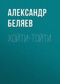 Александр Беляев -Хойти-Тойти