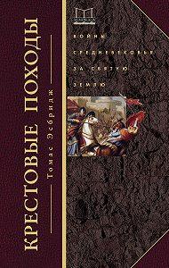 Томас Эсбридж -Крестовые походы. Войны Средневековья за Святую землю