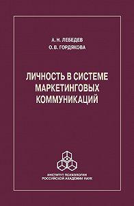 Ольга Гордякова -Личность в системе маркетинговых коммуникаций