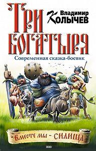 Владимир Колычев -Три богатыря