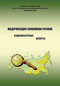 Т. С. Соловьева, А. А. Шабунова, К. А. Гулин, М. А. Ласточкина - Модернизация экономики региона: социокультурные аспекты