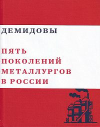 Валерий Чумаков -Демидовы. Пять поколений металлургов России