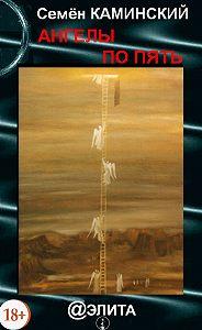 Семён Каминский -Ангелы по пять (сборник)