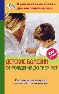 Валерия Фадеева -Детские болезни от рождения до трех лет