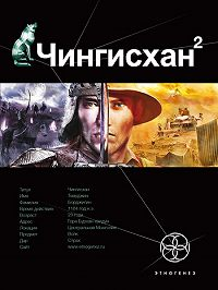 Сергей Волков - Чингисхан 2. Чужие земли