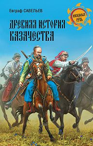 Евграф Савельев -Древняя история казачества