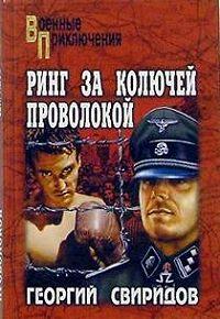Георгий Свиридов -Ринг за колючей проволокой
