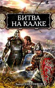 Виктор Поротников - Битва на Калке