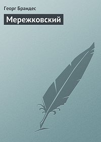 Георг Брандес -Мережковский