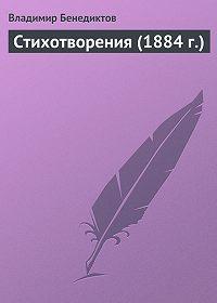 Владимир Бенедиктов -Стихотворения (1884 г.)